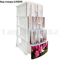 Комод 4-х секционный с ящиками для дома пластиковый с принтом тюльпанов Poccпласт