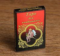 Карты   Таро для влюбленных   гадальные 22 листа 5х7.5, фото 1