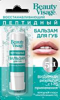 Бальзам для губ BeautyVisage пептидный