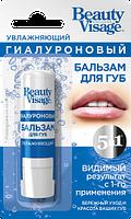 Бальзам для губ BeautyVisage гиалуроновый
