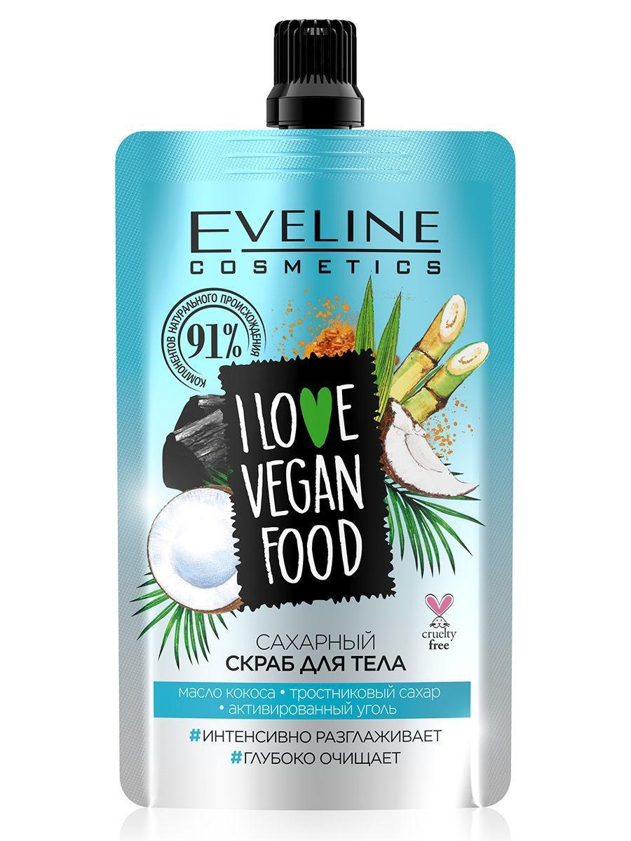 Eveline Cosmetics / Скраб сахарный для тела масло кокоса, тросниковый сахар, активированный уголь I LOVE VEGAN