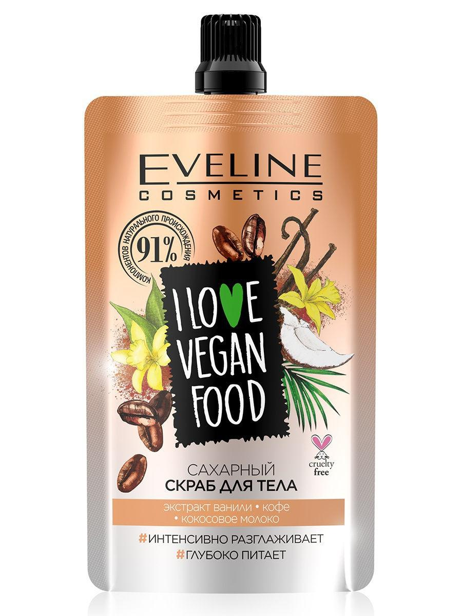 Eveline Cosmetics / Скраб сахарный для тела экстракт ванилии, кофе, кокосовое молоко I LOVE VEGAN FOOD