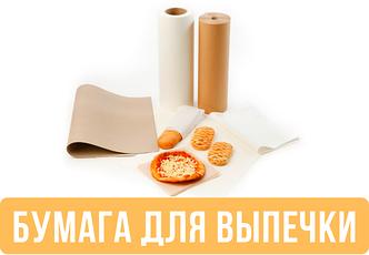 Пергамент, Бумага для выпекания
