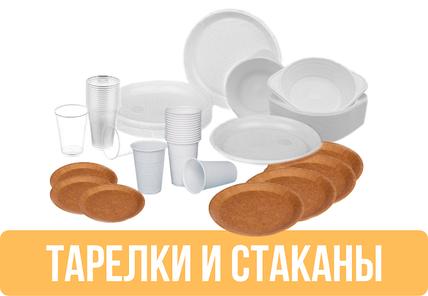 Пластиковые тарелки и стаканы