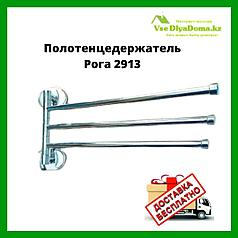 Полотенцедержатель РОГА 2913