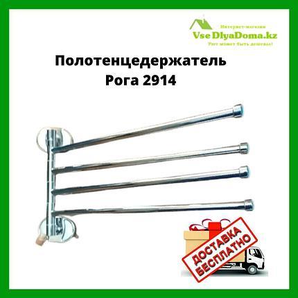 Полотенцедержатель РОГА 2914, фото 2
