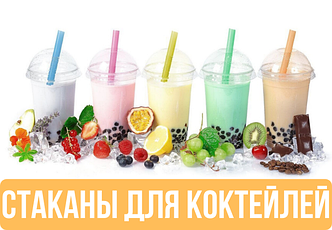 Пластиковые стаканы для коктейлей
