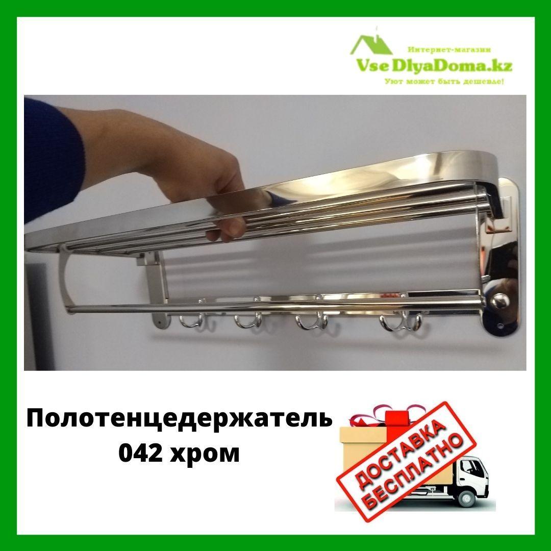 Полка для ванной полотенцедержатель 042
