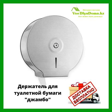 Держатель для туалетной бумаги ДЖАМБО, фото 2
