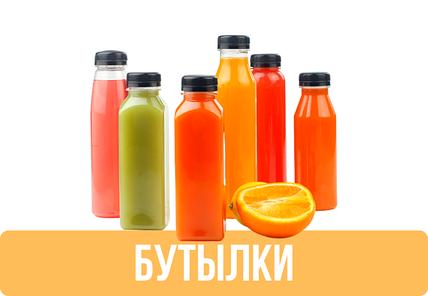 Пластиковые бутылки ПЭТ с широким горлом 38мм, для соков, смузи, детокс программ.