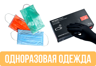 Одноразовая одежда (Перчатки, шапочки, маски, бахилы)