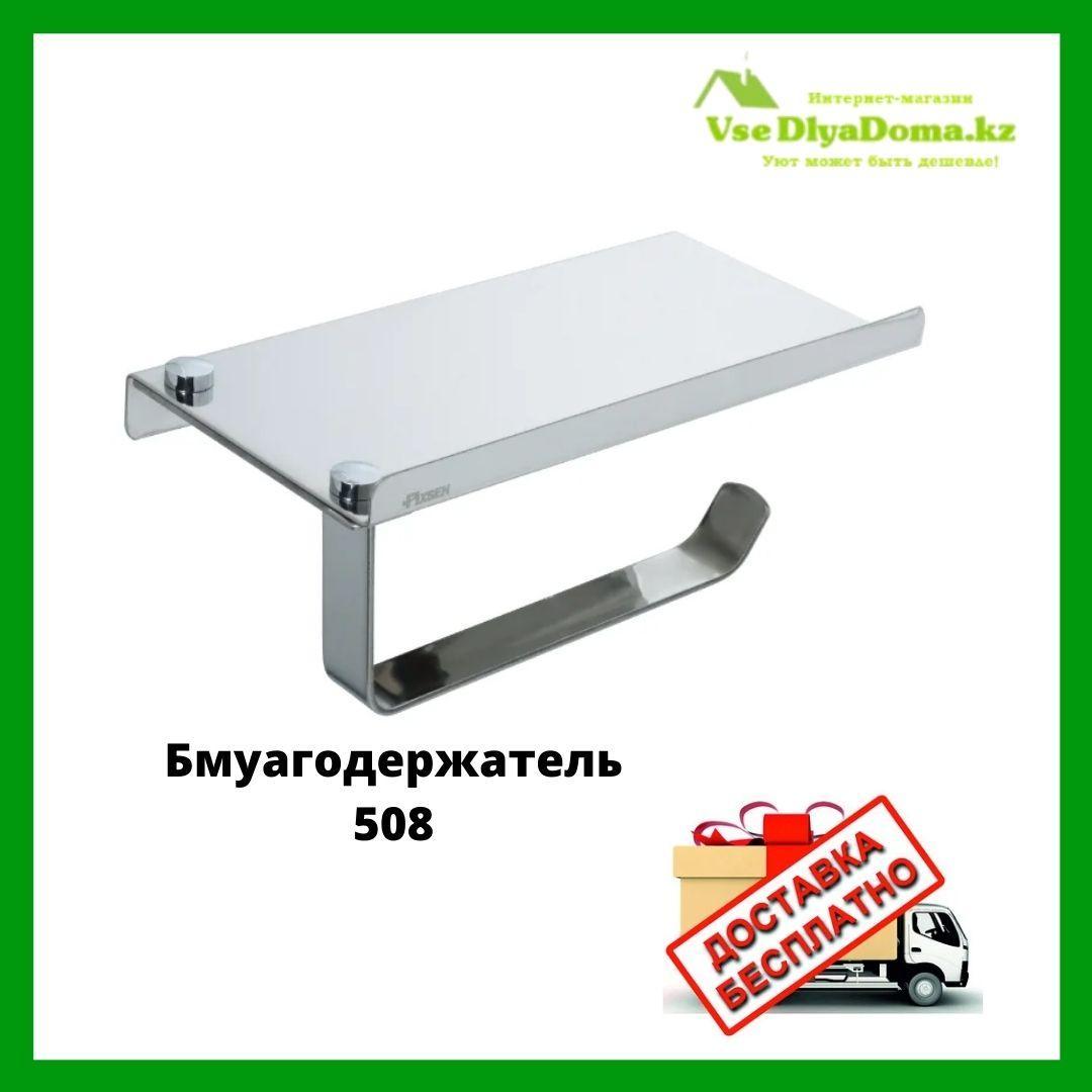 Бумагодержатель 508