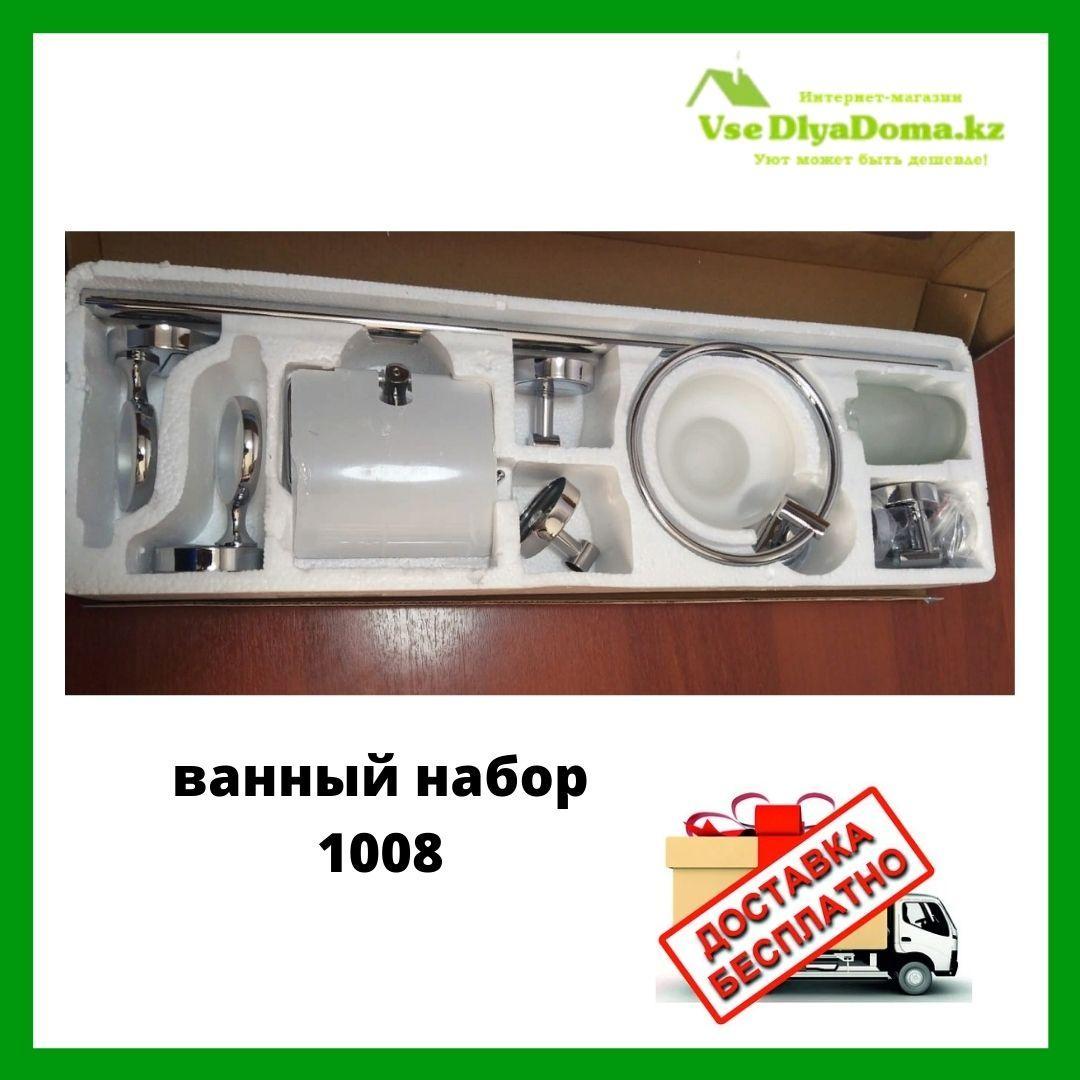 Набор для ванной комнаты хромированный 1008