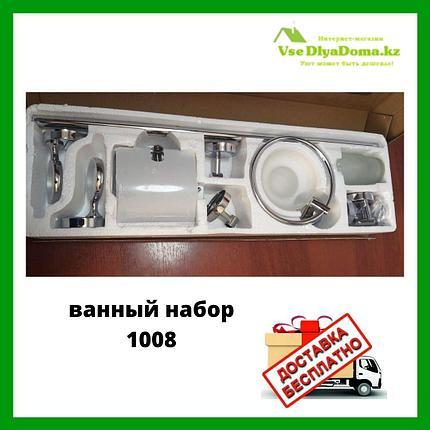 Набор для ванной комнаты хромированный 1008, фото 2