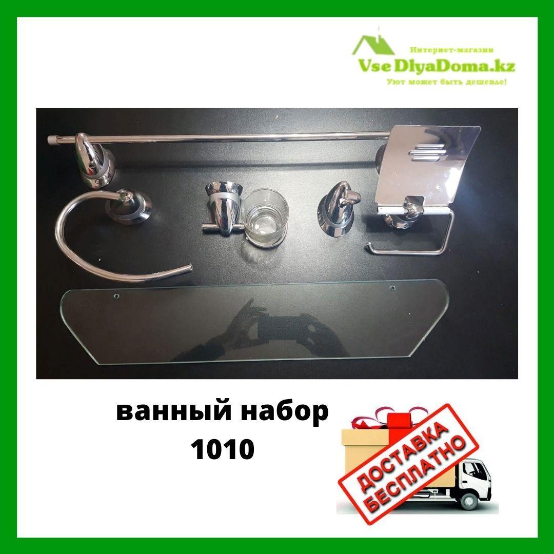 Набор для ванной комнаты хромированный 1010