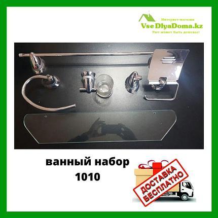 Набор для ванной комнаты хромированный 1010, фото 2
