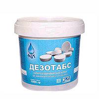 ДЕЗОТАБС - хлор содержащее таблетки №300