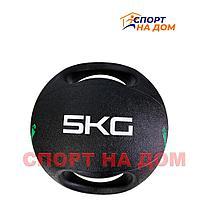 Медбол для фитнеса с ручками на 5 кг (медицинский мяч)