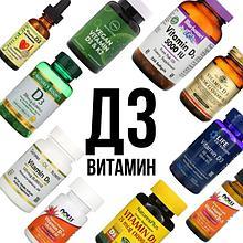 Витамин Д3 (D3)