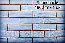 """Гипсовая плитка """"Древесный"""""""