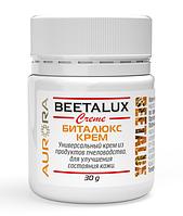Биталюкс Крем (Beetalux Creme)