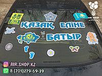 Наклейка для авто Қазақ еліне +1 Батыр с флагом Казахстана. На выписку из роддома