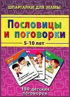 Шпаргалки для мамы Пословицы и поговорки, 5-10  лет, №20