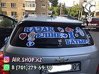 Наклейка на авто Қазақ еліне +1 Батыр и банты на ручки для выписки из роддома