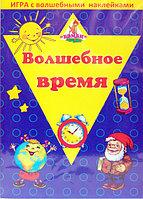 """Игра с волшебными наклейками """"Волшебное время"""""""