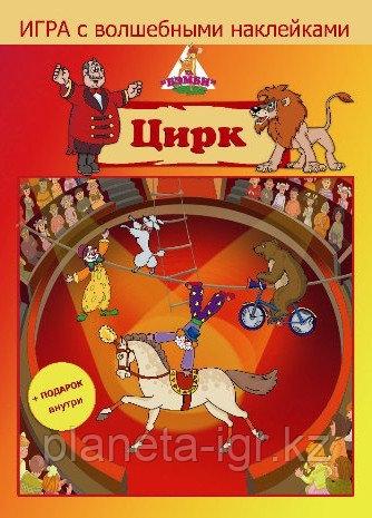 """Игра с волшебными наклейками """"Цирк"""" (2 поля с наклейками)"""