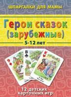 Шпаргалки для мамы Герои сказок зарубежные 5-12 лет, №48