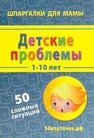Шпаргалки для мамы Детские проблемы, 1-10 лет, №7