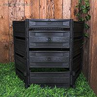 Компостер пластиковый, 800 л, 125 × 105 × 84 см, чёрный