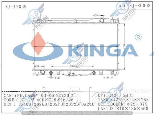 Радиатор охлаждения TOYOTA CAMRY XV30 02-04 3.0л