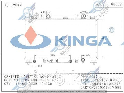 Радиатор охлаждения TOYOTA CAMRY XV40 06-09 2.4л
