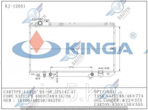 Радиатор охлаждения LEXUS GS S140 91-97