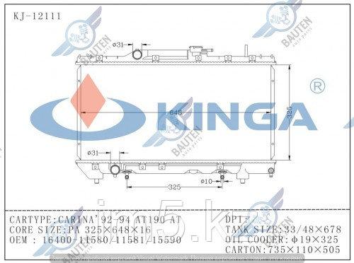 Радиатор охлаждения TOYOTA CARINA E T190 92-97 1.6/1.8л