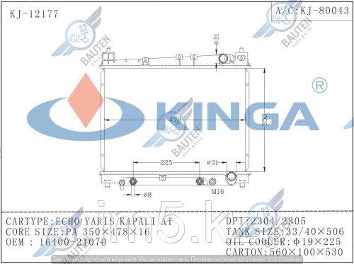 Радиатор охлаждения TOYOTA YARIS XP10 99-05 1.3/1.5л
