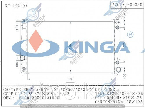 Радиатор охлаждения TOYOTA RAV-4 XA30 05-12