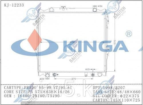 Радиатор охлаждения TOYOTA LAND CRUISER J90 PRADO 96-02 3.4/2.7л