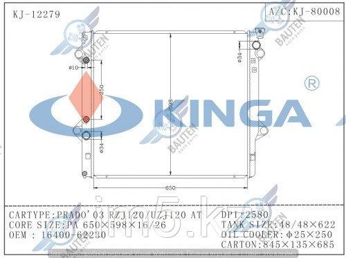 Радиатор охлаждения TOYOTA 4RUNNER N210 02-09