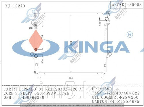 Радиатор охлаждения TOYOTA LAND CRUISER J120 PRADO 02-09 2.7/3.4л