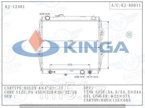 Радиатор охлаждения TOYOTA HILUX N140 N150 N160 N170 97-05 2.0/2.5л диз
