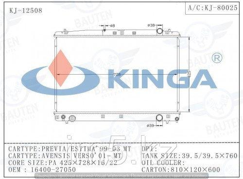 Радиатор охлаждения TOYOTA AVENSIS T220 97-03 2.0л диз 1CDFTV