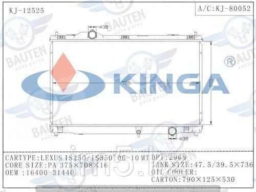 Радиатор охлаждения LEXUS IS XE20 05-15