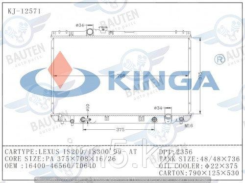 Радиатор охлаждения TOYOTA ALTEZZA XE10 98-05
