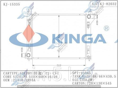 Радиатор охлаждения NISSAN SENTRA B17 13-