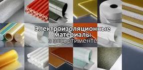 Полимерные/ Изоляционные материалы