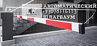 Шлагбаум стрела 6,4 метра (Италия)