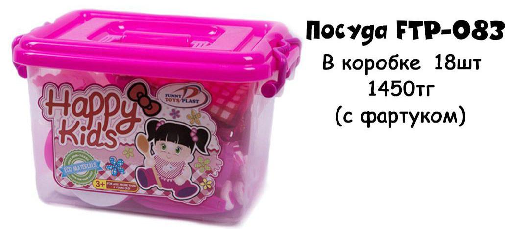 083 Посуда в чемодане